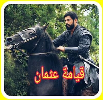 kurulus osman قيامة عثمان