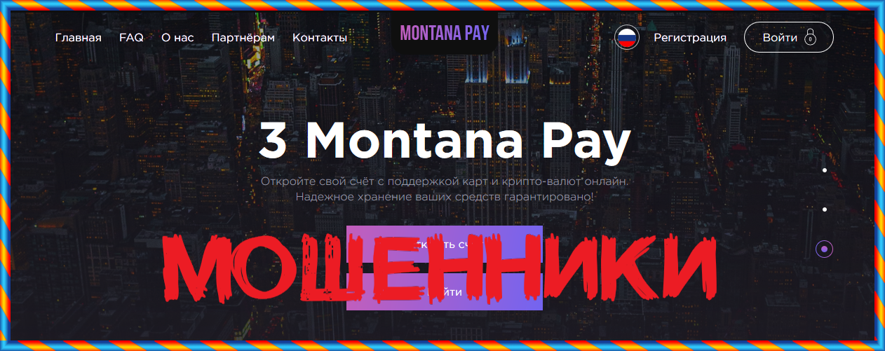 [Montana Pay] valentinovich_kredit@mail.ru – Отзывы, мошенники!