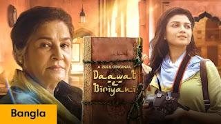 Daawat e Biryani (2019) Hindi 720p HEVC HDRip x264 AAC [Dual Audio] [Hindi Or Bengali] [500MB]