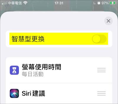 如何善用 『智慧堆疊(Widget stacks)』,讓主畫面更簡潔、使用更有效率(iOS 14 [含] 以上限用)