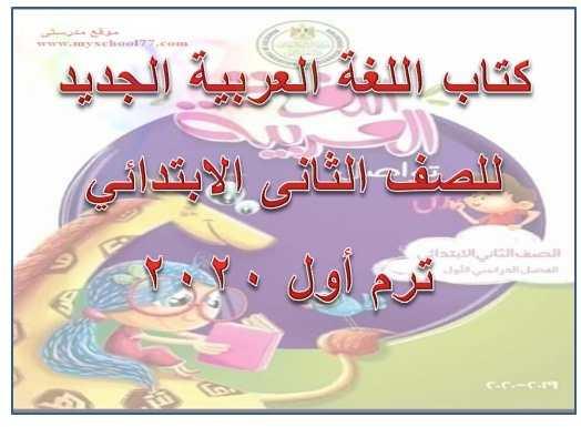 كتاب اللغة العربية الجديد كاملا للصف الثانى الابتدائي  ترم أول 2020