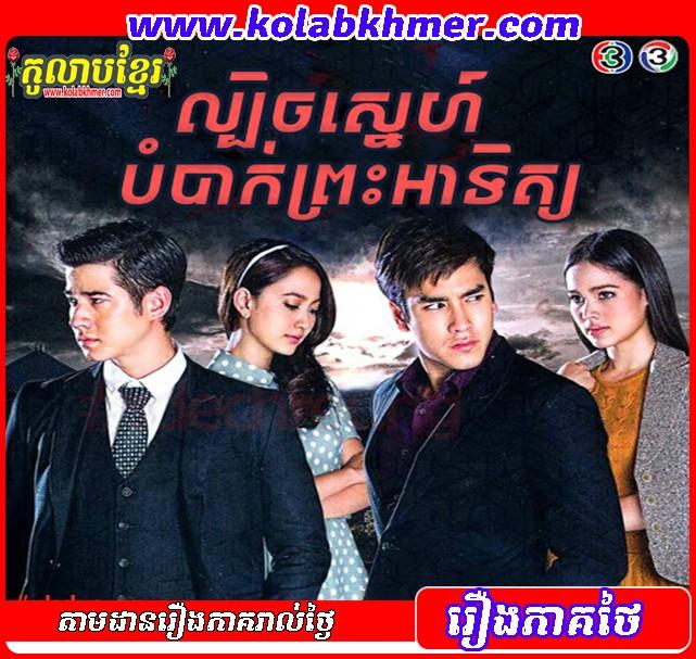 Lbech Sne Bombak Preah Atith