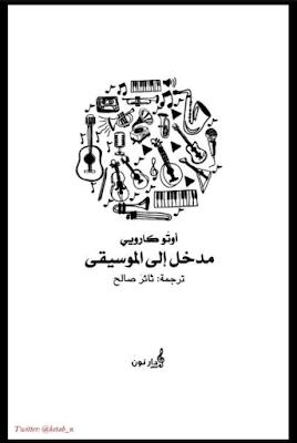 تحميل وقراءة كتاب مدخل إلى الموسيقى - أوتو كارويي