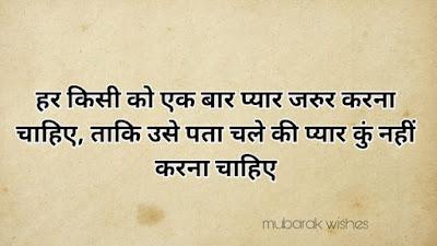 Painful Sad Shayari Image Download | सैड शायरी इमेज डाउनलोड