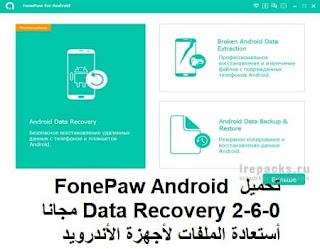 تحميل FonePaw Android Data Recovery 2-6-0 مجانا أستعادة الملفات لأجهزة الأندرويد