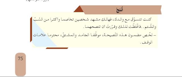 حل انتج ص 75 اللغة العربية للسنة الثانية متوسط
