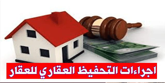 اجراءات التحفيظ العقاري للعقار بالمغرب