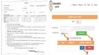 cg scholarship portal me format-b tatha format -a update / upload kaise kare,cg scholarship