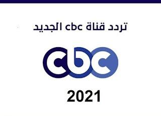 تردد قناة سي بي سي 2021