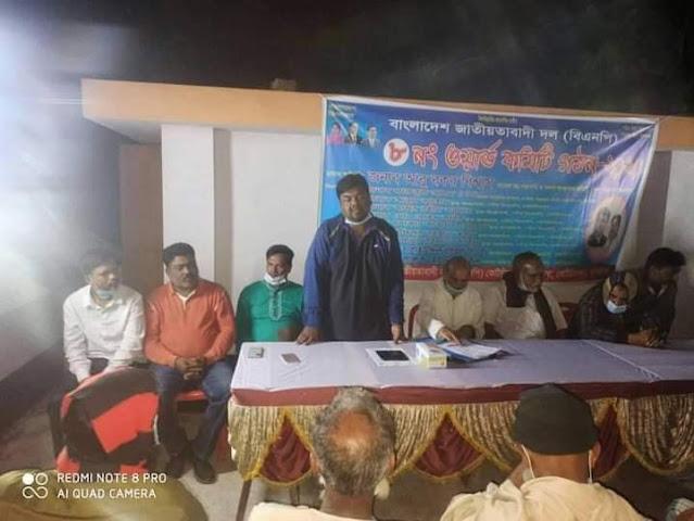 কোটচাঁদপুর পৌর সভার  ওয়ার্ড  বিএনপির  কমিটি গঠন