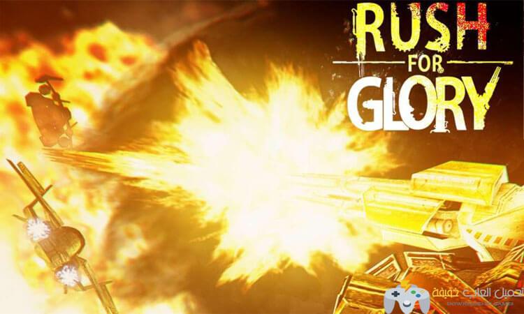 تحميل لعبة الحرب الجديدة Rush for Glory للكمبيوتر برابط مباشر مجانا