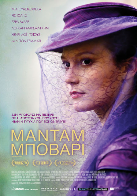 Madame Bovary (2015) ταινιες online seires oipeirates greek subs