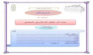 بحث عن اثر تعاليم الاسلام فى المجتمع للمرحلة الثانوية ازهر علمى بصيغة وورد منسق وجاهز للطباعة