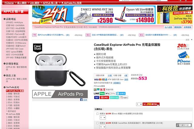 【開箱】AirPods Pro 貼身侍衛,CaseStudi Explorer 系列充電盒保護殼 - CaseStudi Explorer 系列的售價相當有競爭力