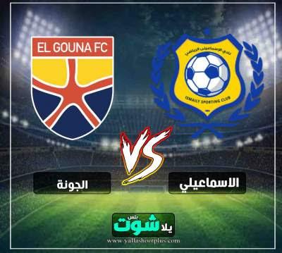 مشاهدة مباراة الاسماعيلي والجونة بث مباشر اليوم 10-4-2019 في الدوري المصري