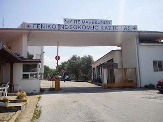 Καστοριά: Γονείς και εκπαιδευτικοί στον Διοικητή του Νοσοκομείου για την υπολειτουργία της Παιδιατρικής Κλινικής