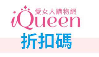 【iQueen愛女人購物網】折價券/優惠券/折扣碼/coupon