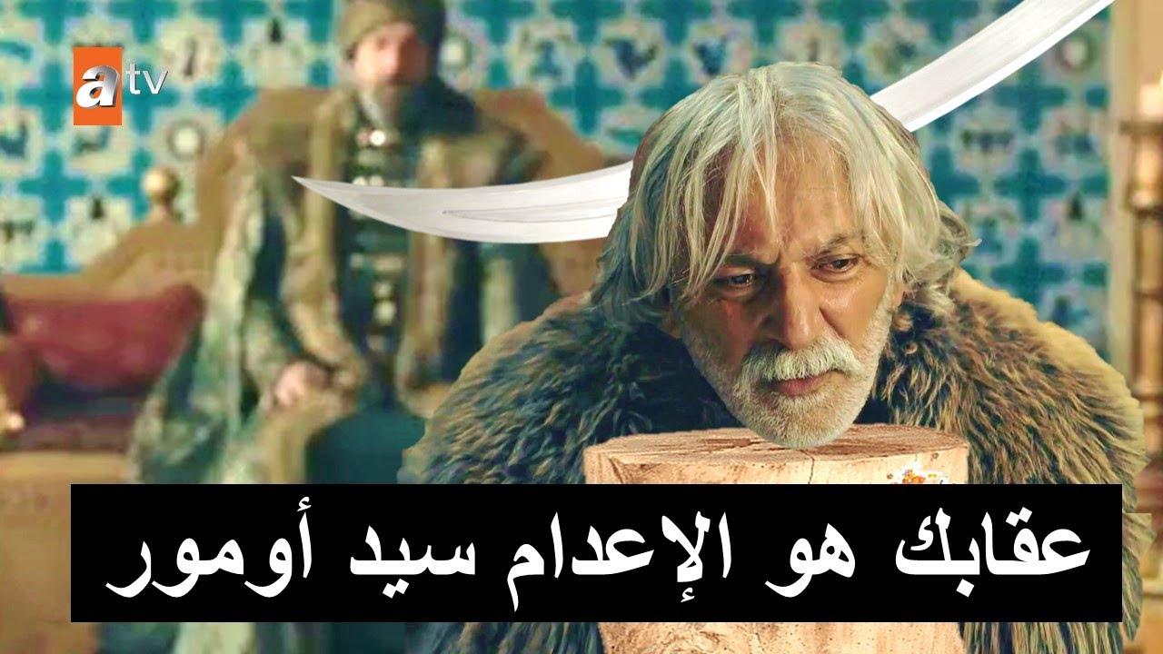 اعلان 3 مسلسل المؤسس عثمان الحلقة 59 مفاجأة السلطان يعدم أومور