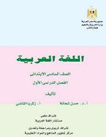 كتاب اللغة العربيةالترم الاول