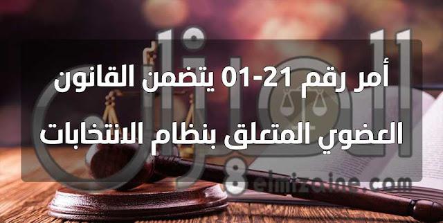أمر رقم 21-01 يتضمن القانون العضوي المتعلق بنظام الانتخابات PDF