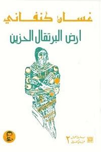 رواية أرض البرتقال الحزين - غسان كنفاني