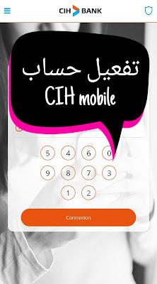 تفعيل حساب cih على التطبيق cih mobile وخدمة cih online