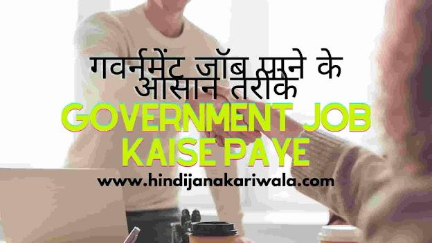 Government Job Kaise Paye | गवर्नमेंट जॉब पाने के आसान तरीके - Kya Kaise