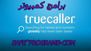 تحميل برنامج تروكولر للكمبيوتر 2018 Truecaller