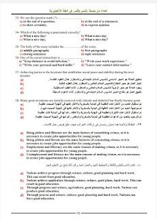 امتحان اللغه الانجليزيه الاسترشادي للصف الثالث الثانوي، بوكليت الوزارة لغة إنجليزية ثانوية عامة 2021 شمس وقمر