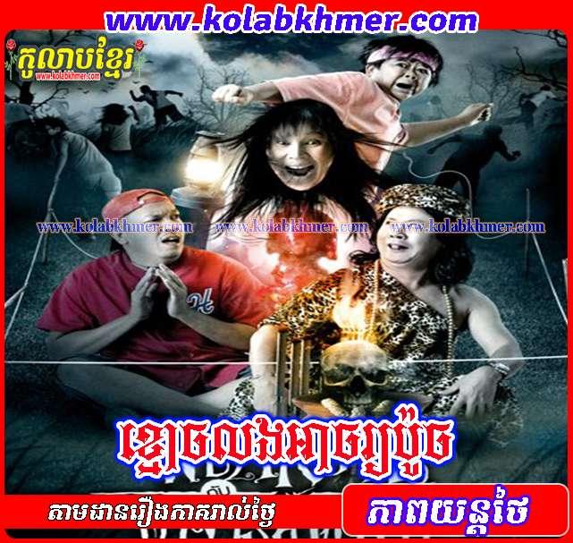 ខ្មោចលងអាចារ្យប៉ូច -  Khmoch Lorng Aja Poj - Thai Movie