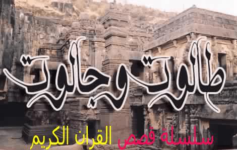 قصة طالوت و جالوت,من,القران,الكريم