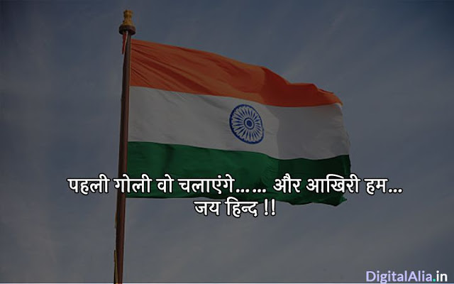 whatsapp independence day images