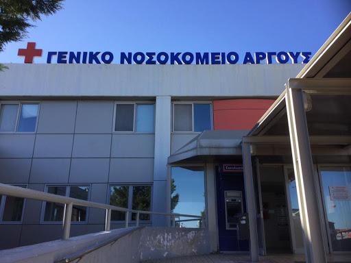 Ευχαριστίες από την Διοίκηση του Γενικού Νοσοκομείου Αργολίδας στους Δήμους Ναυπλιέων και Άργους Μυκηνών