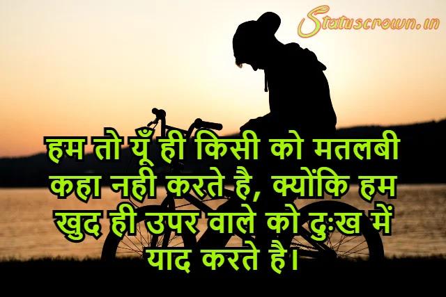 Shayari On Life For Fb in Hindi