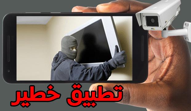 تحويل كاميرا الهاتف إلى كاميرا مراقبة و تجسس و التحكم فيها عن بعد