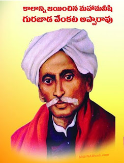 Gurajada Appa Rao biography - గురజాడ అప్పారావు గారి చరిత్ర