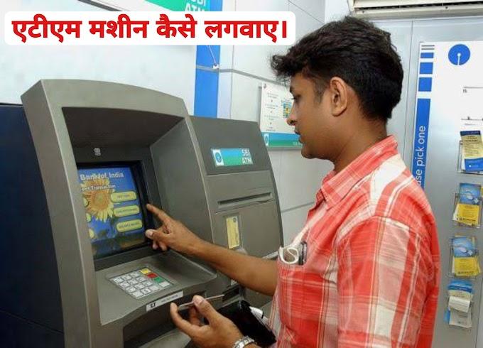अपने घर या दुकान पर एटीएम मशीन लगवाकर कमाई करे, How to apply for ATM machine installation