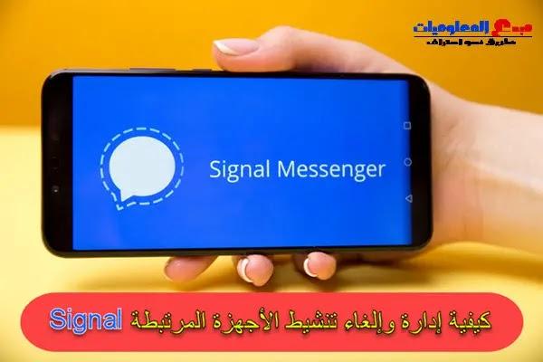 كيفية إدارة وإلغاء تنشيط الأجهزة المرتبطة في Signal (Android و iOS)