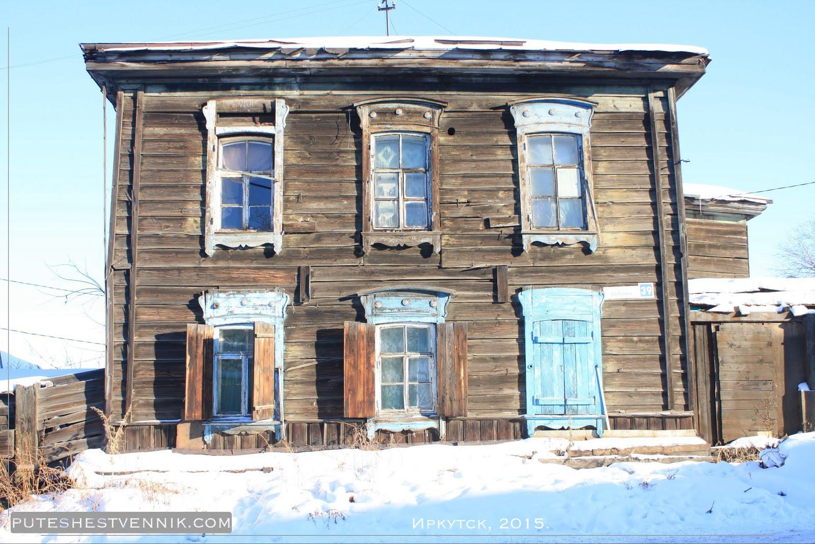 Дом в Иркутске