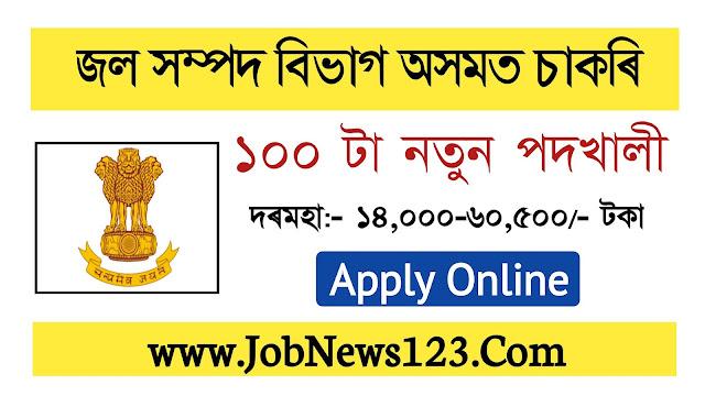 Water Resources Department Assam Recruitment 2021: