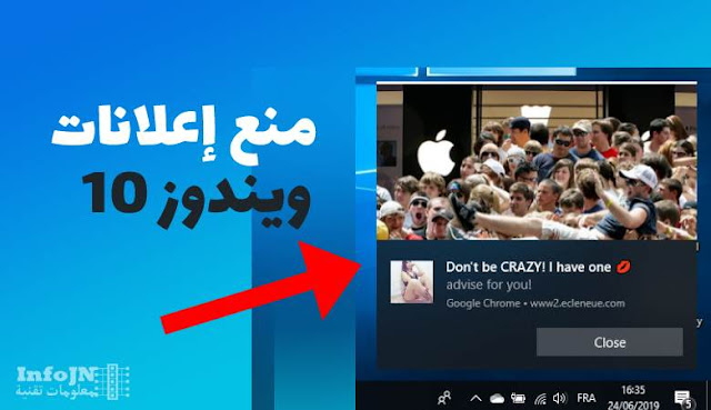منع إعلانات ويندوز 10 التي تظهر أسفل يمين الشاشة