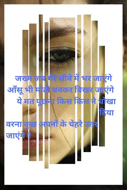 Very Sad Hindi Shayari Wallpaper, Dard Shayari Images & photo - nanhe yadav