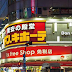 Don Quijote: Japan's largest store now shipping orders to the Philippines via online shop