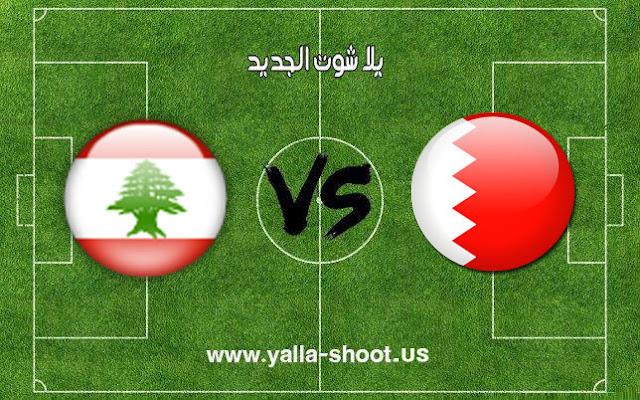 اهداف مباراة البحرين ولبنان اليوم 28-12-2018 اللقاء الودي