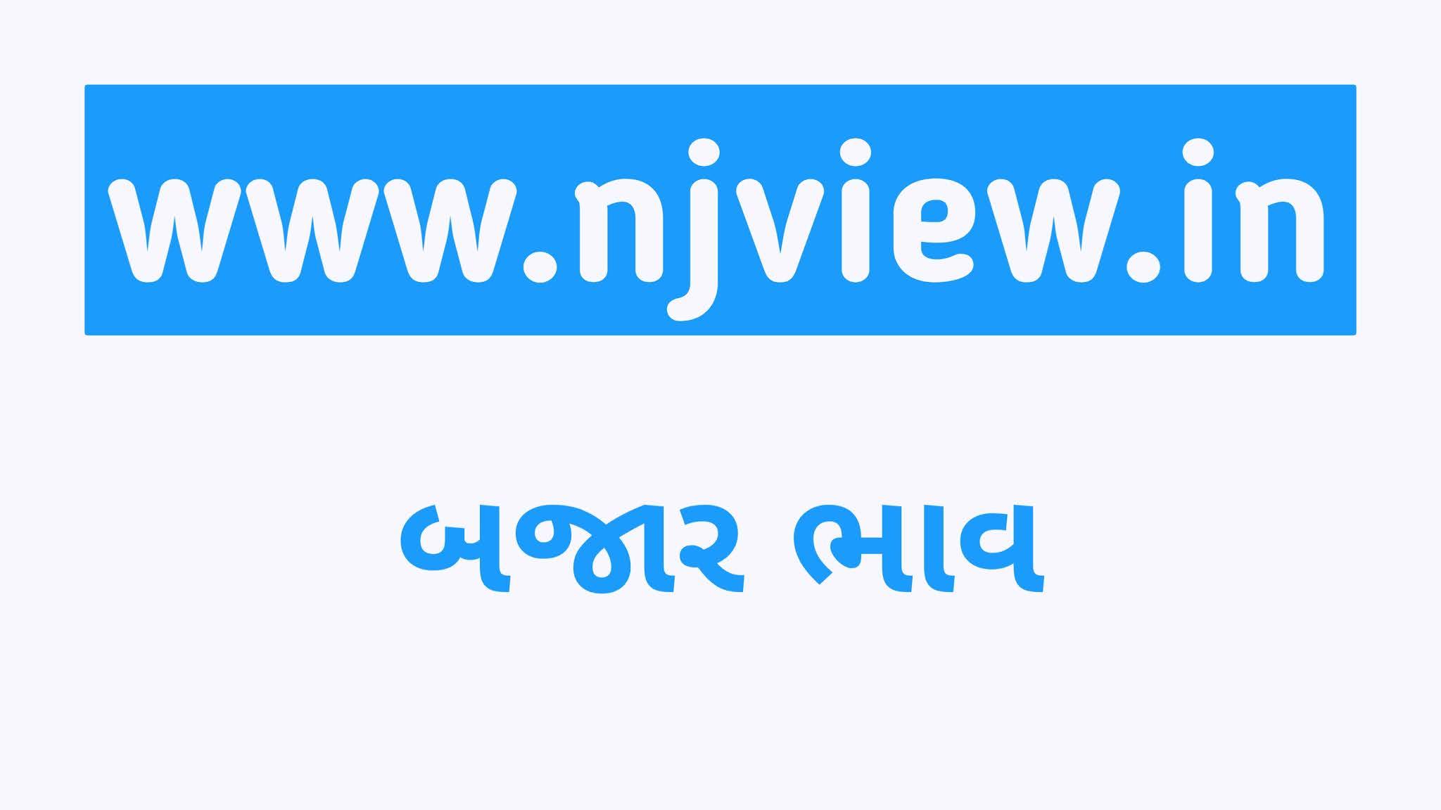 આજના બજાર ભાવ ( ૨૯/૦૫/૨૦૨૧ - શનિવાર) | ગુજરાત APMC માર્કેટયાર્ડ ભાવ ૨૦૨૧