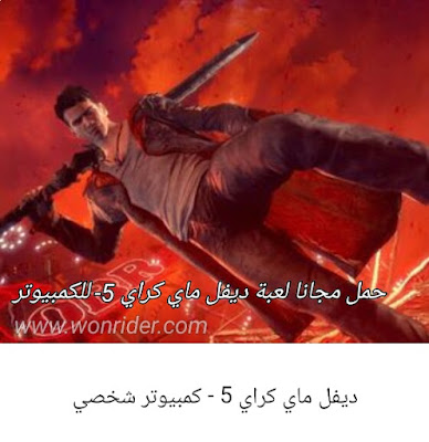 Devil May Cry 5 | حمل مجانا لعبة ديفل ماي كراي 5- للكمبيوتر