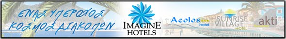 IMAGINE HOTELS OF SKOPELOS (Aeolos-Sunrise- Akti) ΚΛΙΚ ΣΤΟ BANNER