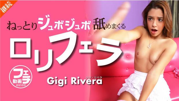 Kin8tengoku 2506 金8天国 2506 金髪天國 ねっとりジュボジュボ舐めまくる ロリフェラ Gigi Rivera / ジジ リベラ