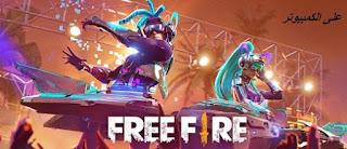 تحميل لعبة garena free fire على الكمبيوتر كاملة