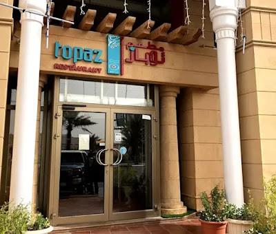 مطعم توباز الهفوف | المنيو الجديد ورقم الهاتف والعنوان